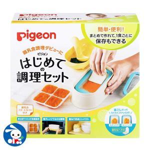 ピジョン)はじめての調理セット|nishimatsuya