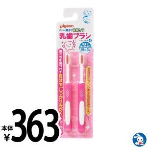 ピジョン)親子で乳歯ケア 乳歯ブラシ(レッスン段階4)|nishimatsuya