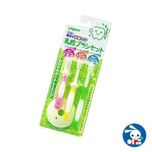 ピジョン)親子で乳歯ケア 乳歯ブラシセット|nishimatsuya