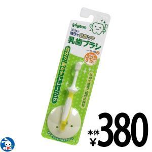 ピジョン)親子で乳歯ケア 乳歯ブラシ(レッスン段階2)|nishimatsuya