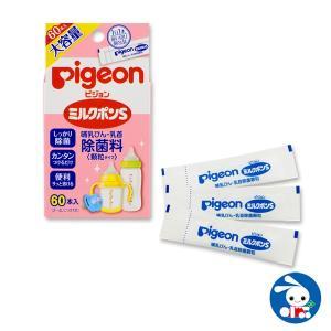 ピジョン)ミルクポンS 顆粒60包【哺乳瓶除菌剤】 nishimatsuya