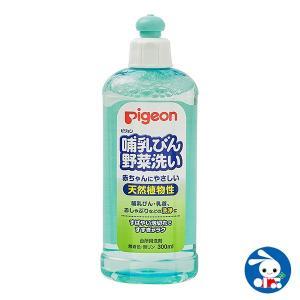 ピジョン)天然哺乳瓶洗い 本体300ML|nishimatsuya