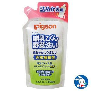 ピジョン)天然哺乳瓶洗い 詰替250ML nishimatsuya