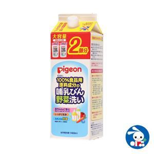 ピジョン)哺乳びん野菜洗い 詰替(2個分)1400ml|nishimatsuya
