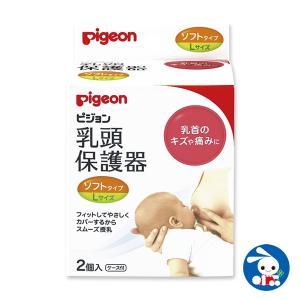 ピジョン)乳頭保護器 ソフトタイプ授乳用Lサイズ|nishimatsuya