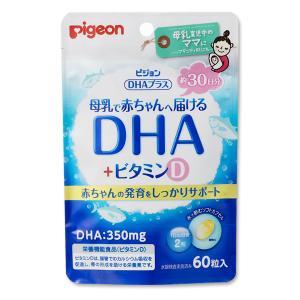 ピジョン)DHAプラスビタミンD60粒