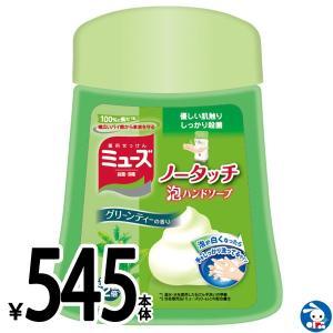 ミューズ ノータッチ泡ハンドソープ 詰替え グリーンティーの香り(250ml)|nishimatsuya