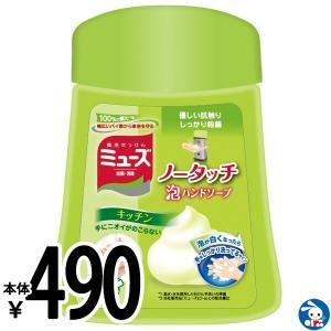 ミューズ ノータッチ泡ハンドソープ 詰替え キッチン(250ml)|nishimatsuya