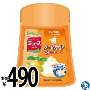 ミューズ ノータッチ泡ハンドソープ 詰替え フルーティフレッシュの香り(250ml)|nishimatsuya