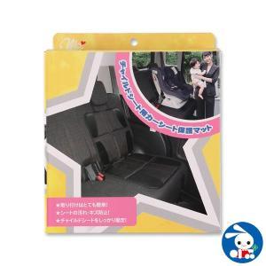 チャイルドシート用カーシート保護マット|nishimatsuya