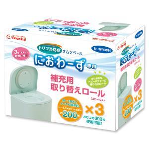 におわーず専用 補充用取り換えロール(3ロール入)|nishimatsuya