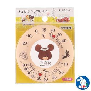 温・湿度計 くまのがっこう|nishimatsuya