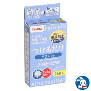 チュチュ)哺乳瓶つけるだけタブレット 24錠【哺乳瓶除菌剤】 nishimatsuya