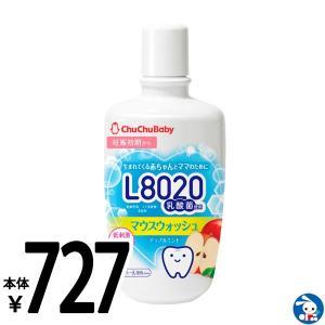 チュチュベビー)L8020乳酸菌 マウスウォッシュ アップルミント風味(300mL)|nishimatsuya