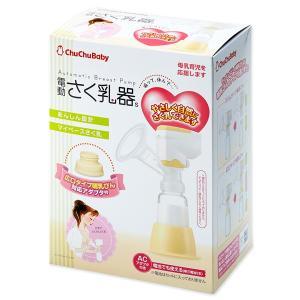 チュチュベビー)電動さく乳器|nishimatsuya
