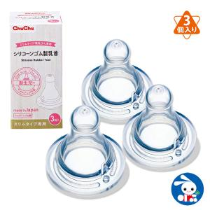 チュチュ)シリコーンゴム製乳首(新生児〜・クロスカット・3個入)|nishimatsuya