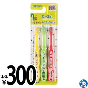 乳児用歯ブラシ はらぺこあおむし3本セット(0〜3才)|nishimatsuya