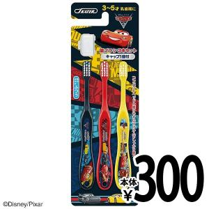 園児用歯ブラシ3本セット(カーズ)|nishimatsuya
