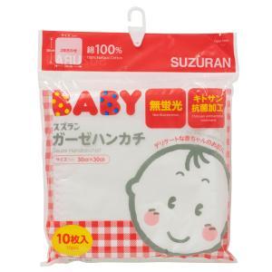 ベビー服 新生児 10枚組スズランガーゼハンカチ 男の子 女の子 赤ちゃん ベビー 乳児 幼児 子供服 おしゃれ|nishimatsuya