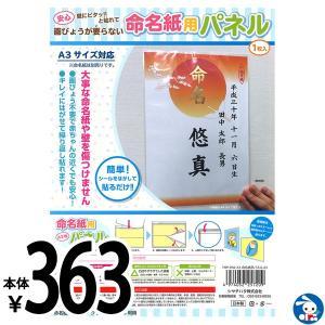 命名紙用パネルA3 nishimatsuya