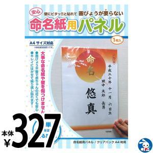 命名紙用パネルA4 nishimatsuya