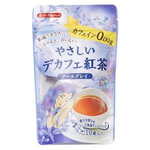 やさしいデカフェ紅茶 アールグレイ|nishimatsuya