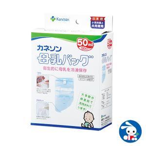 カネソン)母乳バッグ50ml50枚入り|nishimatsuya