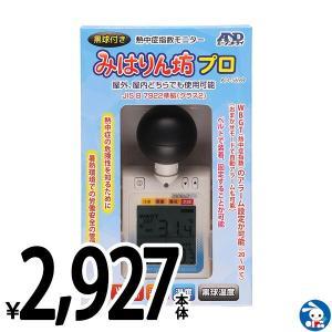 みはりん坊プロ 熱中症指数モニター AD-5698|nishimatsuya
