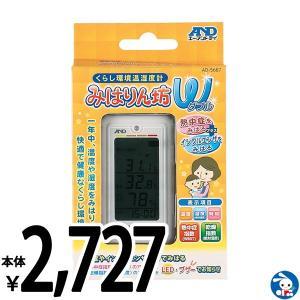 みはりん坊W(ダブル) くらし環境温湿度計 AD-5687|nishimatsuya