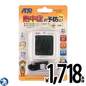 みはりん坊ミニ 熱中症指数モニター AD-5689|nishimatsuya