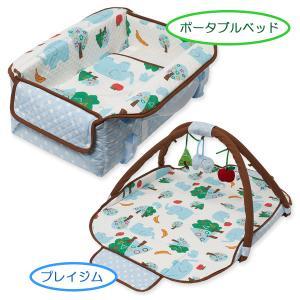 ゾウさんポータブルベッド&プレイジム|nishimatsuya