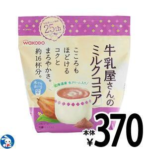 和光堂)牛乳屋さんのミルクココア 250g(約16杯分)|nishimatsuya
