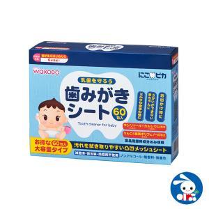 和光堂)にこピカ歯みがきシート(60包)|nishimatsuya