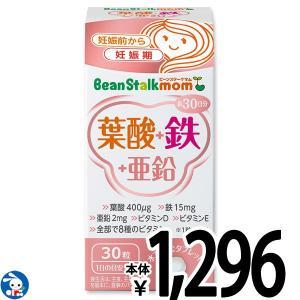 ビーンスタークマム)葉酸+鉄+亜鉛|nishimatsuya