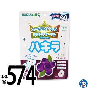 ビーンスターク) ハキラ(ブルーベリー味)お徳用80粒入り|nishimatsuya
