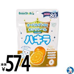 ビーンスターク) ハキラ(オレンジ味)お徳用80粒入り|nishimatsuya