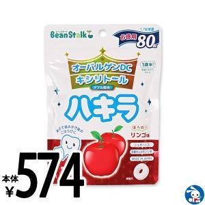 ビーンスターク) ハキラ(リンゴ味)お徳用80粒入り|nishimatsuya