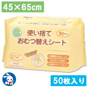 使い捨てオムツ替えシート 45×66cm(50枚入)|nishimatsuya