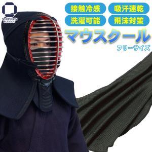 剣道 面 インナー マスク 面マスク 息苦しくない mouth cool マウスクール マスク メッ...