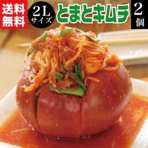 まるごとトマトキムチ 2Lサイズ×2袋 ふくしまプライド。体感キャンペーン(その他)