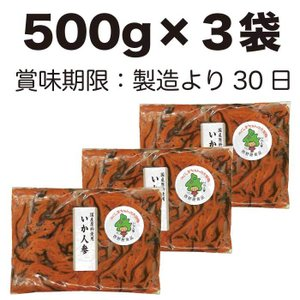 いか人参 福島の郷土料理 1.5kg (500g×3袋) ふくしまプライド。体感キャンペーン(その他)|nishino-ya|02