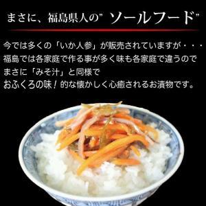 いか人参 福島の郷土料理 1.5kg (500g×3袋) ふくしまプライド。体感キャンペーン(その他)|nishino-ya|03