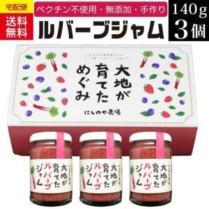 お歳暮 2021 プレゼント ギフト 食べ物 ルバーブジャム 3個セット 得トク2weeks 常温 贈り物 お取り寄せグルメ nishino-ya