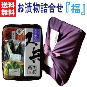 父の日 2021 食べ物 福島の日本酒と漬物3種セット 福  ふくしまプライド。体感キャンペーン(そ...