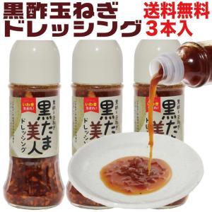 お歳暮 2021 プレゼント ギフト 食べ物 黒酢玉ねぎドレッシング3本セット 常温 お取り寄せグルメ nishino-ya