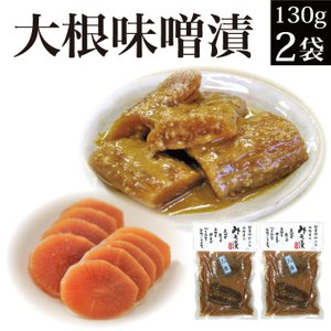 漬物 送料無料 味噌漬け 大根みそ漬 150g×2袋 倍々ストア 倍倍ストア ペイペイ ポイント消化 食品 得トク2weeks セール 2021 nishino-ya