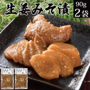 漬物 送料無料 味噌漬け 生姜みそ漬 120g×2袋  倍々ストア 倍倍ストア ペイペイ ポイント消化 食品 得トク2weeks セール 2021 nishino-ya