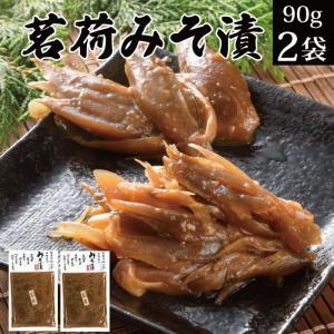 漬物 送料無料 味噌漬け 茗荷みそ漬 110g×2袋  倍々ストア 倍倍ストア ペイペイ ポイント消化 食品 得トク2weeks セール 2021 nishino-ya