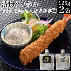 漬物タルタル2種  150g×2 (いぶりがっこ カリカリ梅) トクプラ商品 食品 倍々ストア 倍倍ストア ポイント消化 お取り寄せグルメ nishino-ya