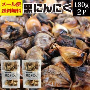 黒にんにく 青森産 180g×2パック 送料無料 熟成 ポイント消化 食品 倍々ストア 倍倍ストア ポイント消化 得トク2weeks お取り寄せグルメ|nishino-ya
